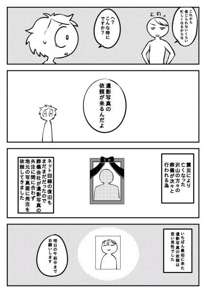 震災犠牲者の遺影写真が次々発注される(あいしまさん提供)