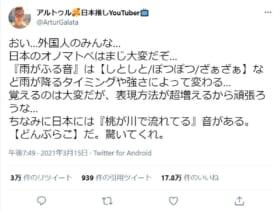 日本語の豊富なオノマトペに驚くアルトゥルさんのツイート(スクリーンショット)