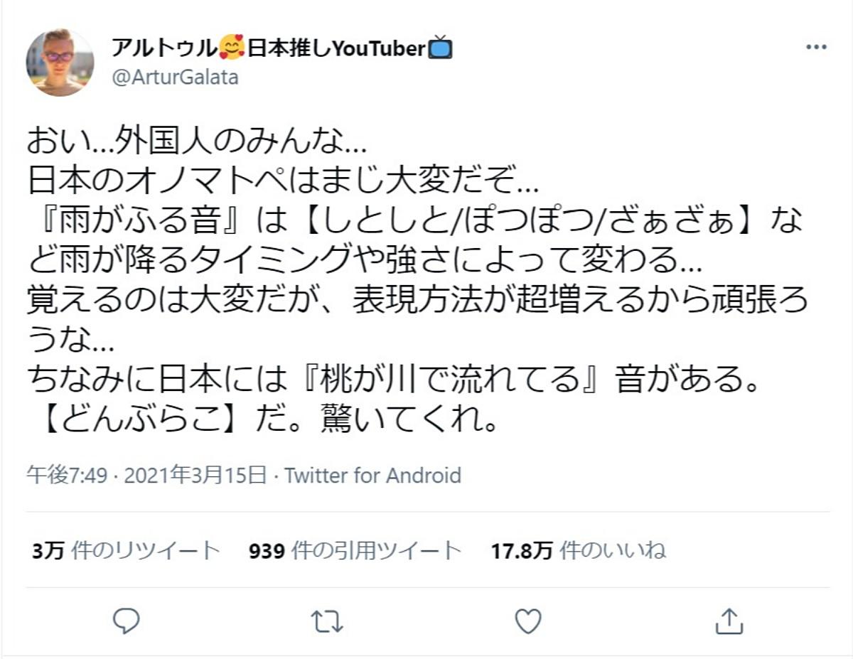 外国人驚きの日本語オノマトペ 雨音は「しとしと/ぽつぽつ/ざぁざぁ」