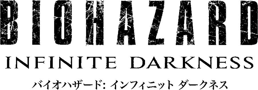 シリーズ初となる連続CGドラマ「バイオハザード:インフィニット ダークネス」は更なる進化を遂げた未だかつてないフル3DCGアニメーションとして注目を集めている作品。