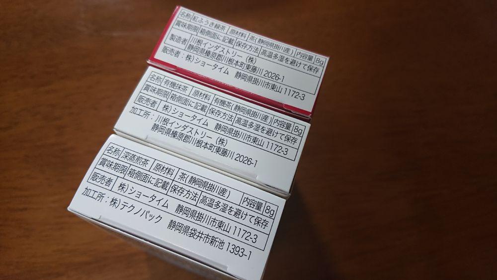 それぞれの食品表示の比較。茶葉をかけあわせた「紅ふうき」のみ、「製造」の表記が。