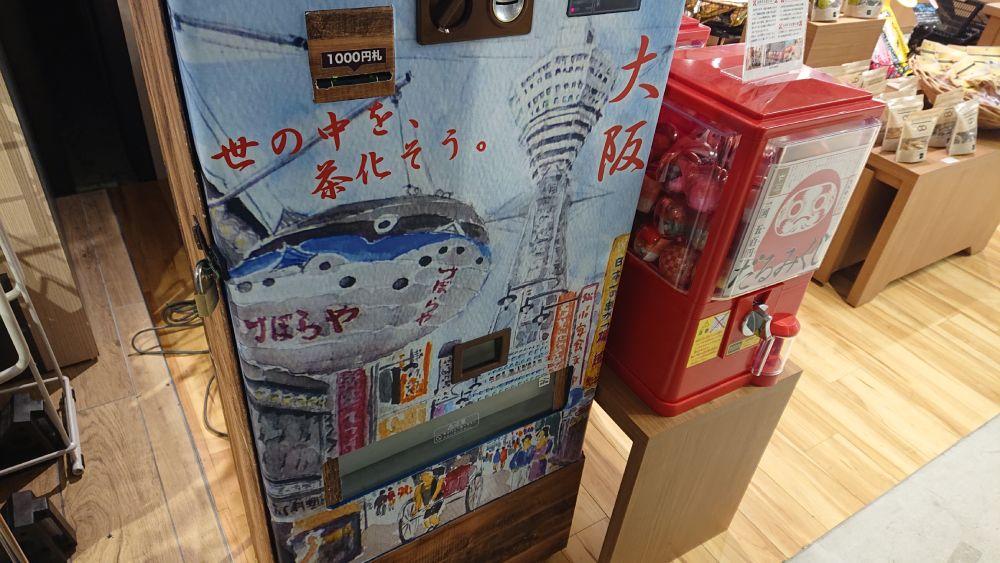大阪ならではのデザインが施されています。