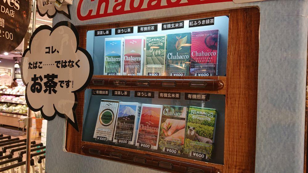どうやら大阪では10品目のチャバコが商品展開されている模様。