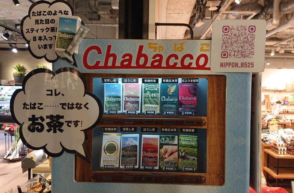 「Chabacco」の表記と商品パッケージが陳列された自販機上部。