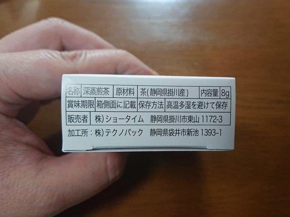 底面には食品表示の記載。
