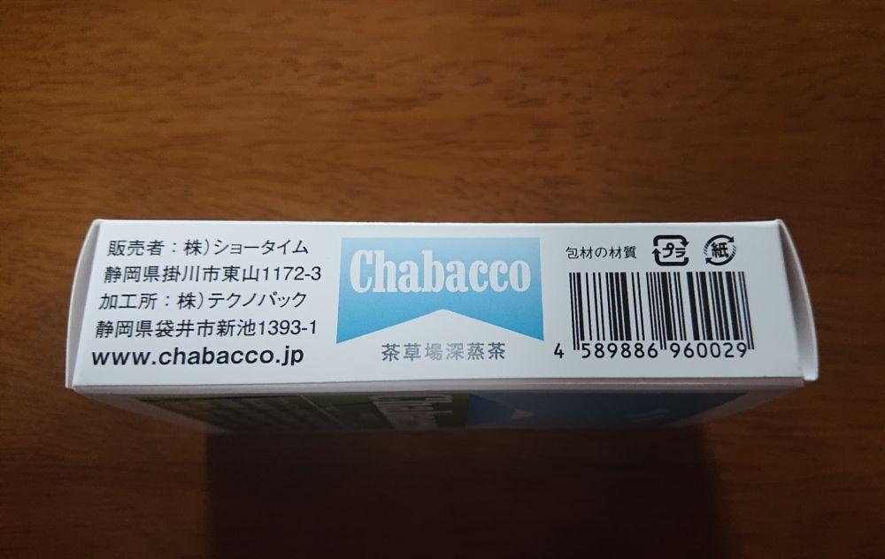 バーコードも印字されています。