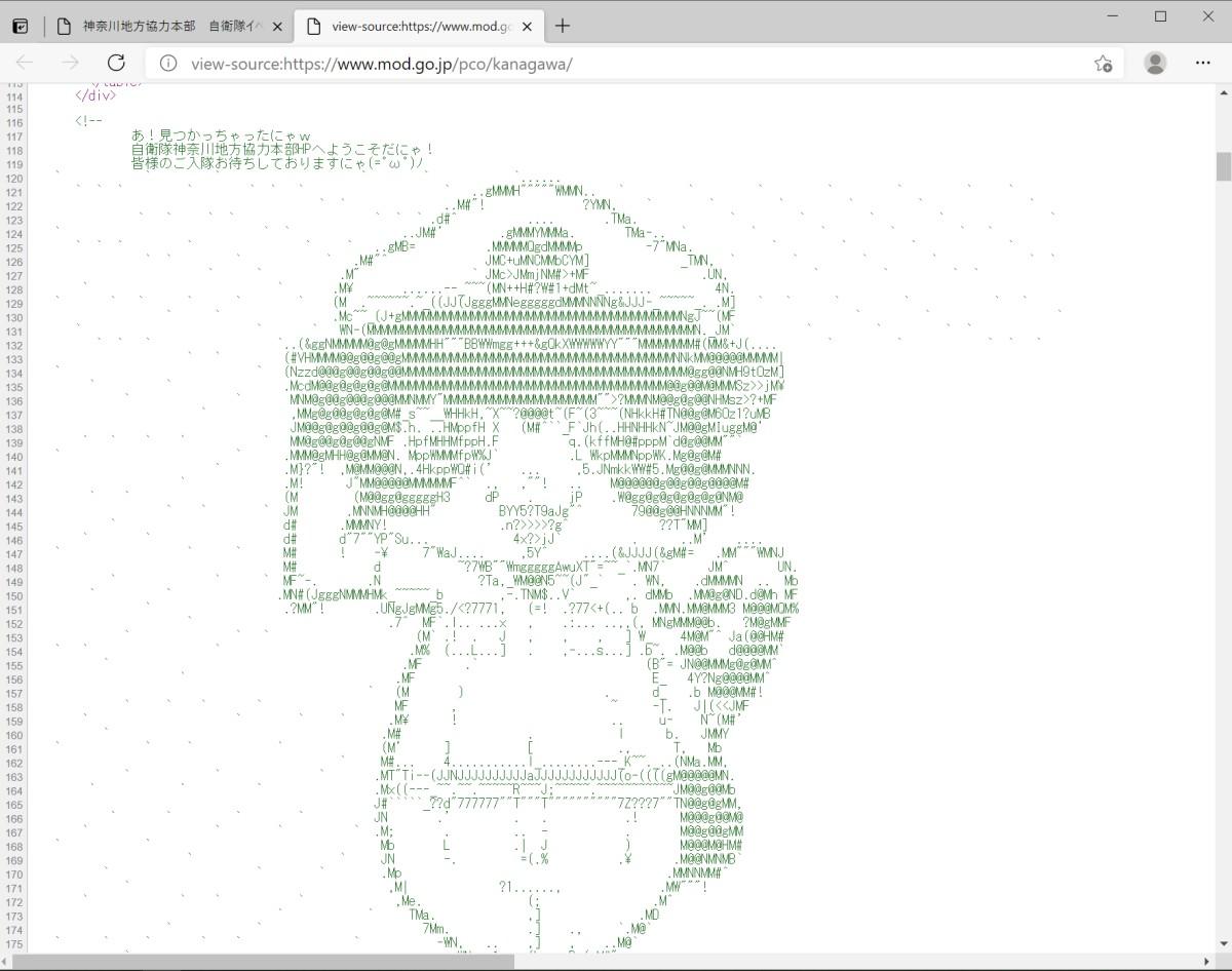 自衛隊の公式サイトに隠れてた!ソースにマスコットのAA発見