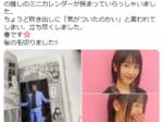画像は浜辺美波さん公式Twitterのスクリーンショットです。