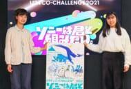 「U24 CO-CHALLENGE 2021」グランプリのチームMSW