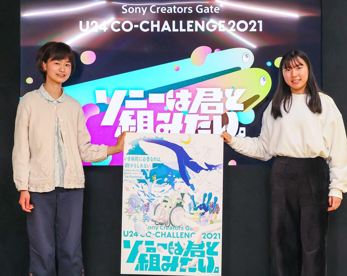 ソニー「U24 CO-CHALLENGE 2021」グランプリは患者向け病院内サウンドデバイスに決定 医療系学生チームが考案