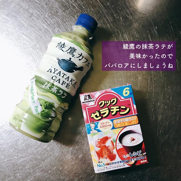 抹茶ババロアの材料(一藤さん提供)