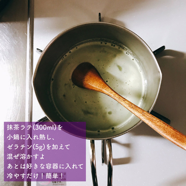 小鍋に抹茶ラテを入れて熱しゼラチンを煮溶かす(一藤さん提供)