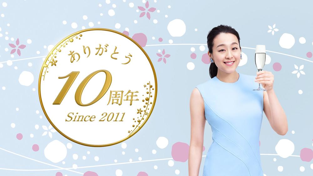 「澪」は発売10周年
