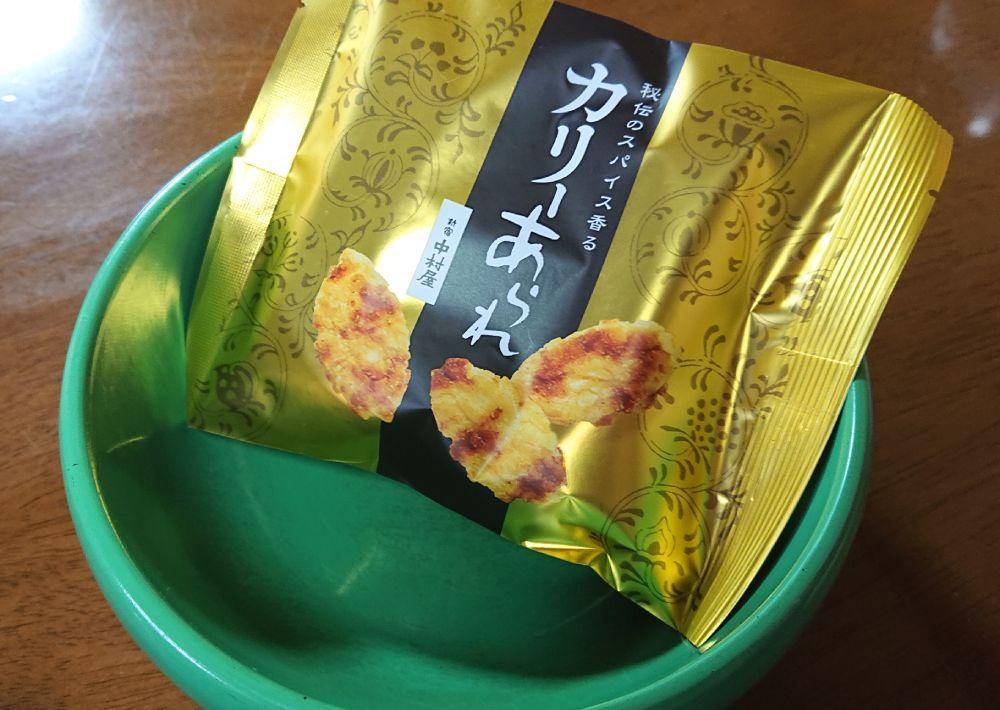 そこにあったのは新宿中村屋の「カリーあられ」。
