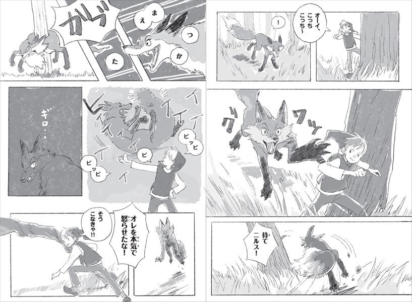 動きのあるシーンは漫画で表現