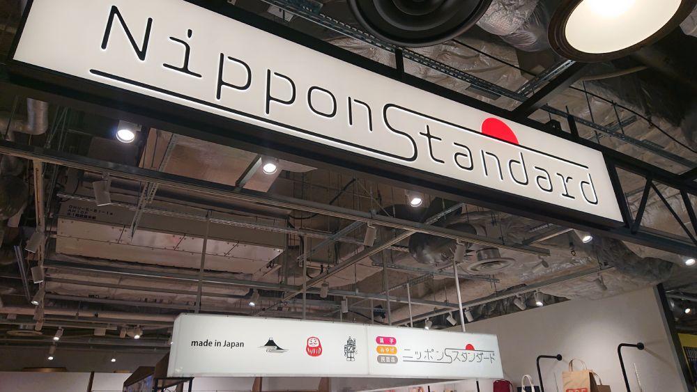 大阪・梅田にある「NipponStandard」店内に取り扱いがある模様。