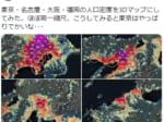 日本の主要都市圏内の人口密度を3Dマップ化した投稿が話題。