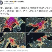 人口密度を3Dマップで可視化 「数字では分からない街の個性」…