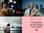 ハナコの「Okulete gommen(オクレテゴメン)」サプライズショートフィルム