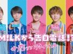 M!LKが登場!明治「#恋するポイフル」キャンペーン