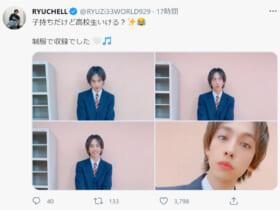 りゅうちぇるさん公式Twitter(@RYUZi33WORLD929)のスクリーンショット