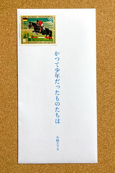 小林エリカさんのテキスト作品テキスト作品「かつて少年だったものたちは」