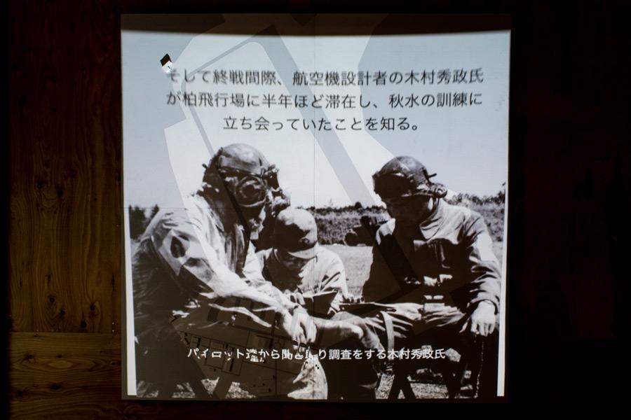 木村秀政が柏飛行場にいたことを知る