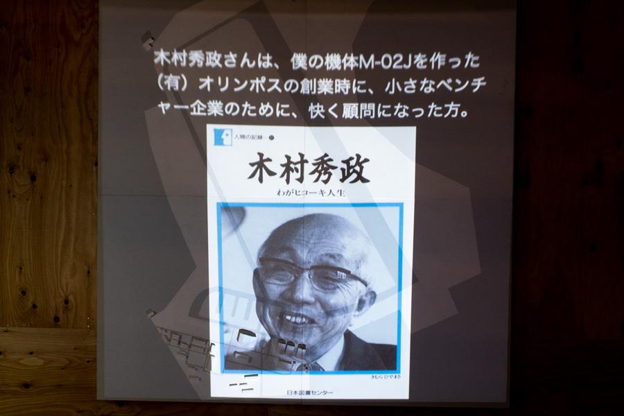 木村秀政はM-02Jの設計者、四戸哲さんの師匠に当たる