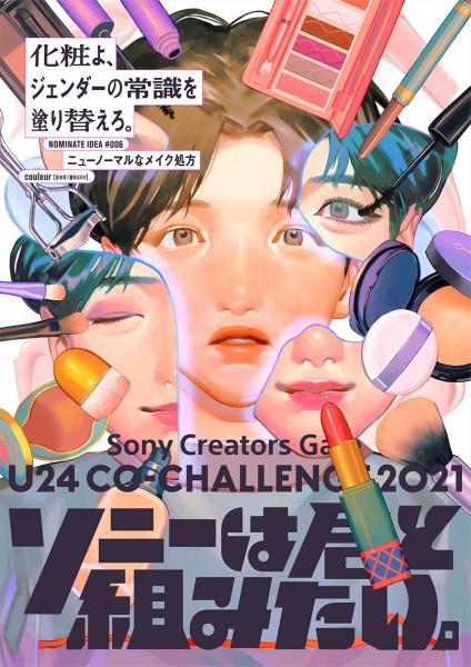 福宇地さんがイラスト化したチーム「couleur」の「ニューノーマルなメイク処方」