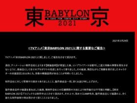 制作中止を伝えるTVアニメ「東京BABYLON 2021」公式サイト(スクリーンショット)