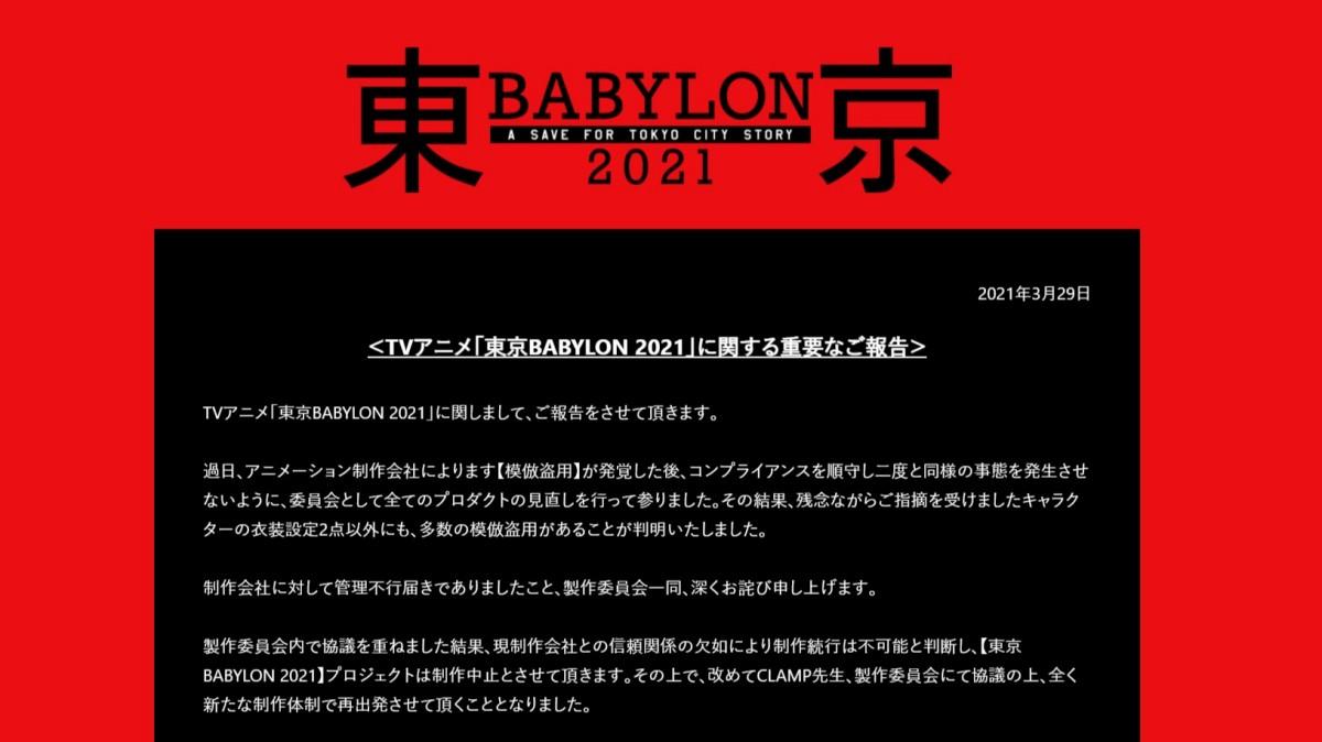 TVアニメ「東京BABYLON 2021」制作中止 さらに多数の模倣盗用発覚