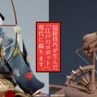 江戸のロボットが現代に蘇る 横浜高島屋でからくり人形「九代 …