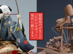 横浜高島屋「からくり人形師 九代玉屋庄兵衛展-伝統の技と挑戦-」