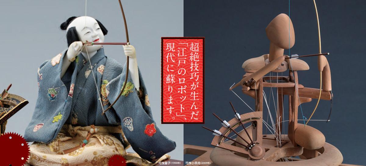 江戸のロボットが現代に蘇る 横浜高島屋でからくり人形「九代 玉屋庄兵衛展」