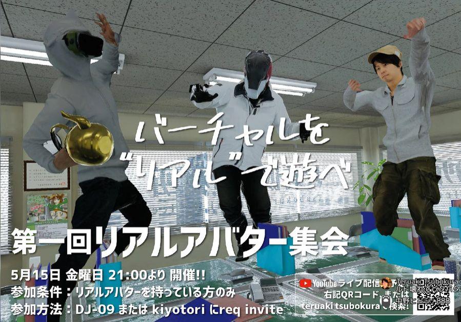 コロナ禍にあっても坪倉さんの活動は留まることを知らず。活躍の場をVRに移しました。