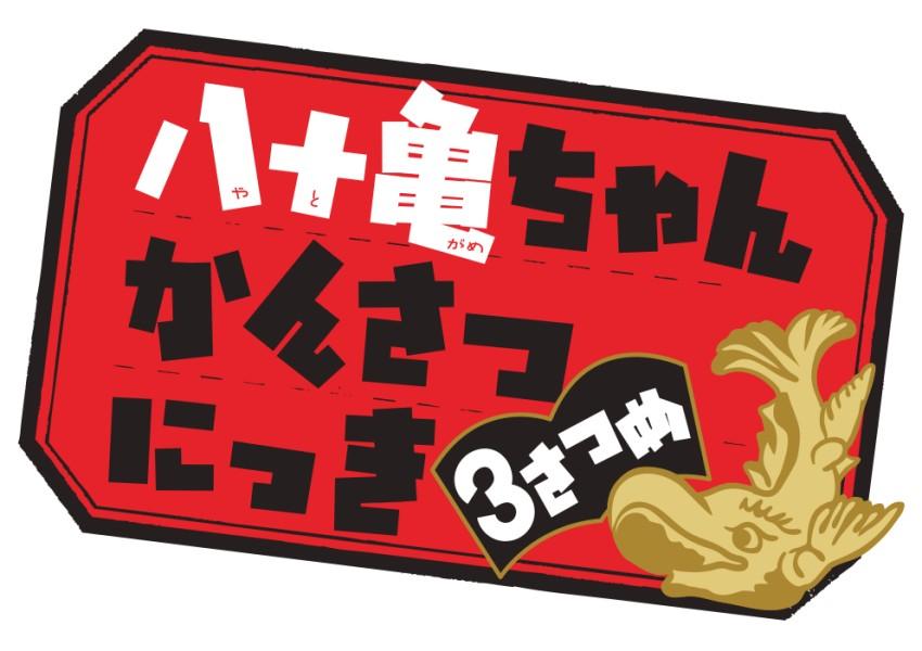 「八十亀ちゃんかんさつにっき 3さつめ」タイトルロゴ