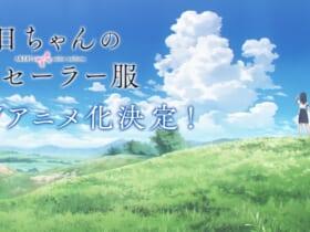 「明日ちゃんのセーラー服」TVアニメ化決定
