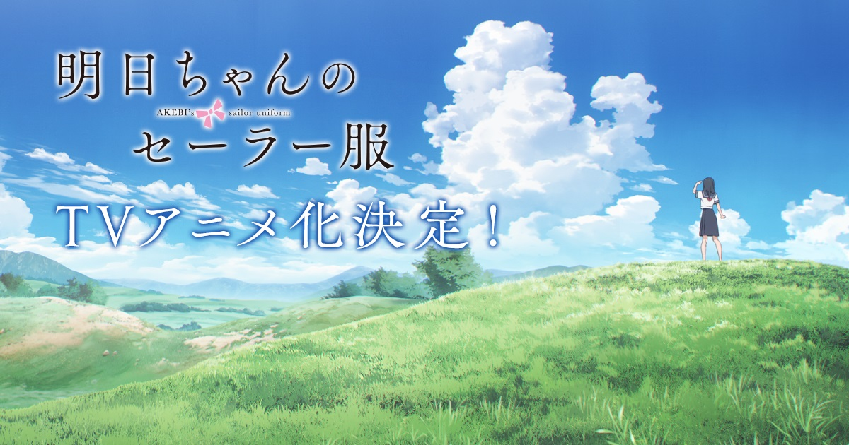 「明日ちゃんのセーラー服」TVアニメ化決定!CloverWorks制作のコンセプトムービー公開