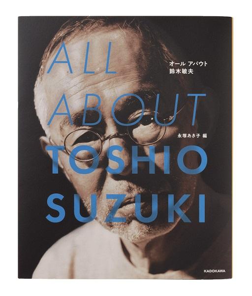 公式本「ALL ABOUT TOSHIO SUZUKI スタジオジブリの名プロデューサー・鈴木敏夫のすべて」
