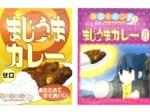 「ゆるキャン△SEASON2」のアニメ飯を再現!志摩リンが食べられなかった「まじうまカレー(甘口)」発売