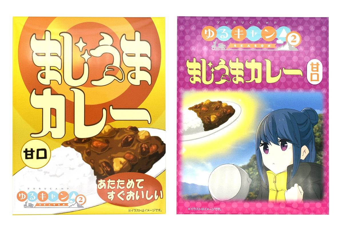 「ゆるキャン△SEASON2」のアニメ飯「まじうまカレー」発売