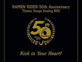 仮面ライダー生誕50周年記念 仮面ライダーLP-BOX Kick in Your Heart!
