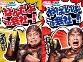 25年越しの夢が叶った!出川哲朗がゴキブリ姿で殺虫剤のCMに出演