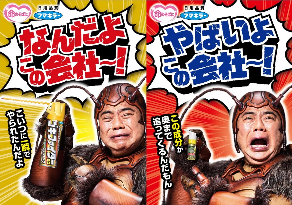 出川哲朗25年越しの夢叶う ゴキブリ役で殺虫剤CMに出演決定!! ヤバいよ、ヤバいよ
