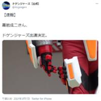 福岡ローカルヒーロー番組「ドゲンジャーズ」にスーツアクター高…