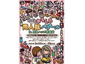 「おもしろ同人誌バザール」が東急ハンズ新宿店で開催!