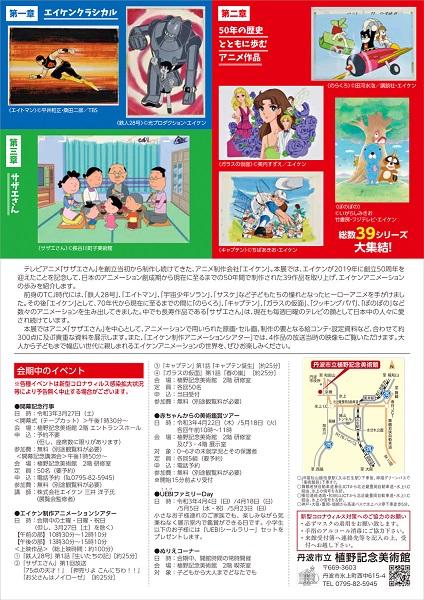 エイケン制作アニメーションシアターでは会期中の土日祝日(3月27日を除く)にエイケン制作の人気アニメを上映予定。