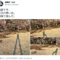 遠藤憲一がリアル足長おじさん? 休日の影遊び写真にファンほっ…