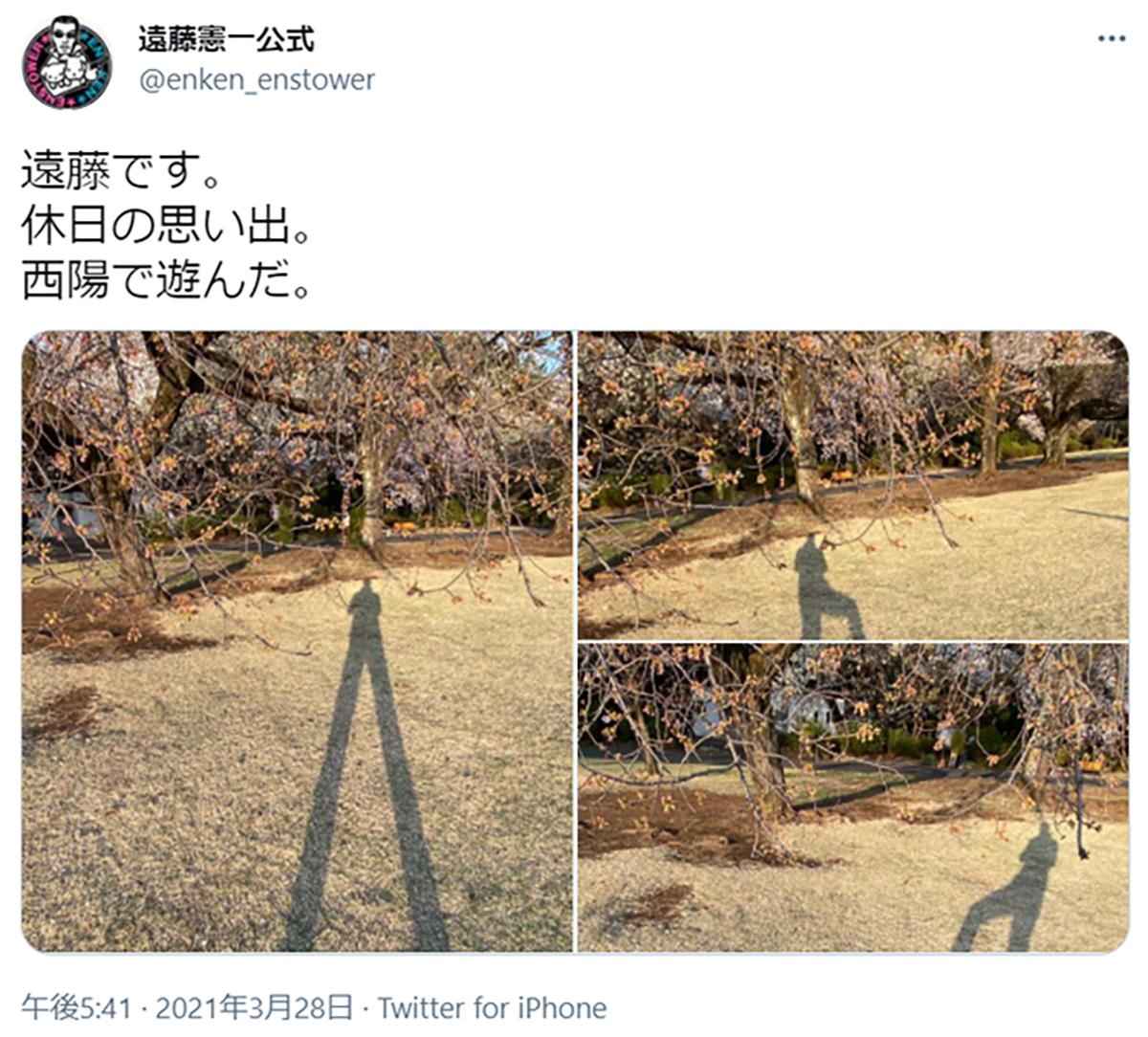 遠藤憲一がリアル足長おじさん? 休日の影遊び写真にファンほっこり