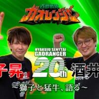 「百獣戦隊ガオレンジャー」20周年記念特番が3月5・6日無料…